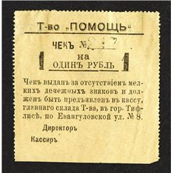 Tiflis, Pomosch Aid Partnership, Receipt in Lieu of Change Private Scrip Notes.