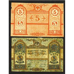Crimea Territorial Government, Currency Token Issue, 1918.