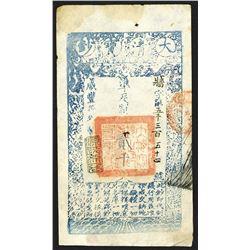 Ch'ing Dynasty, 1858 Issue.