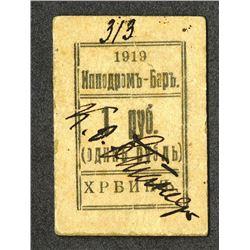 Harbin  Hippodrome - Bar  1919 Private Scrip Note.