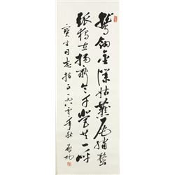 Chinese Ink Calligraphy Scroll Qi Gong 1912-2005