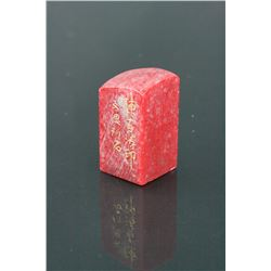 Chinese Chicken Blood Stone Carved Seal