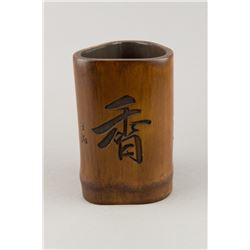 Chinese Bamboo Brushpot Carved Chinese Characters