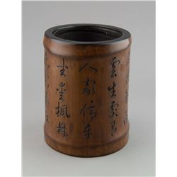 Chinese Bamboo Brushpot Incised Script