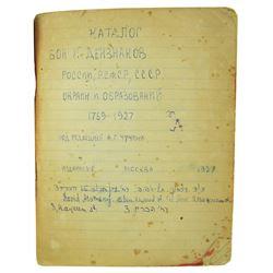 A Handwritten Copy of a Rare Work on Russian Paper Money