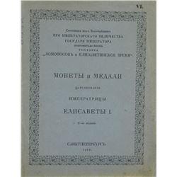 Demmeni's Catalogue of Coins & Medals of Elizabeth I