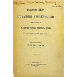 Oreshnikov's Copy of Kaufman's 1906 Russkii Ves