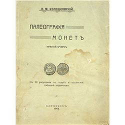 Kholodkovskii on Coin Legends