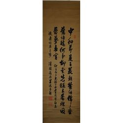 Chinese Script Calligraphy Stamped Yanbo Qing