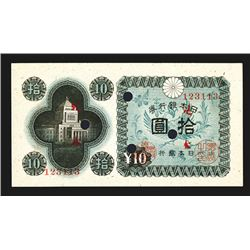 Bank of Japan, ND (1946-51) Specimen Note.