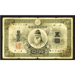 Bank of Japan. Convertible Gold Note Issue.