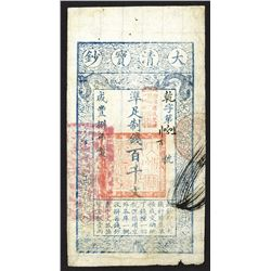 Ch'iing Dynasty, 1858 Issue.