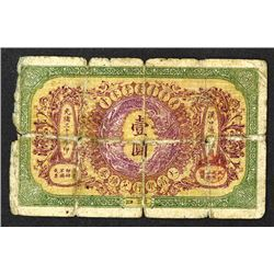 "Ta-Ching Government Bank 1907 ""Hankow"" Branch Banknote."