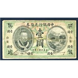 Bank of China, 1913 ñNo Place Nameî Issue Banknote.