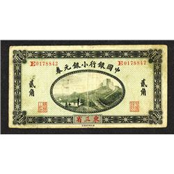 Bank of China, 1914, Manchuria Issue.