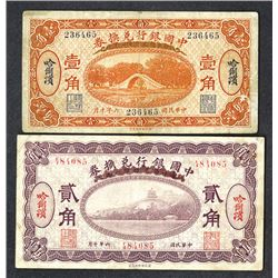 Bank of China, 1917, Harbin Issue Pair.