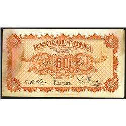 "Bank of China, 1917 ""Kalgan"" Branch Issue ""Inverted Back Error"" Rarity."