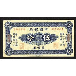 Bank of China, ND (1918) Harbin Issue, Possible Error - No Red Underprint on Face or Back.