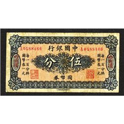 Bank of China, ND (1918) Harbin Issue.