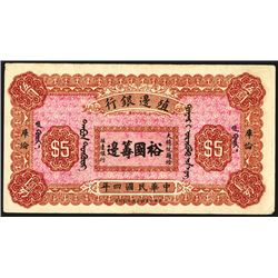 Bank of Territorial Development, 1915 Issue 5 Dollars, Urga Issue Banknote.