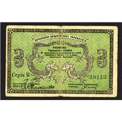 Harbin Community Administration, City Council 1919 Private Banknote.