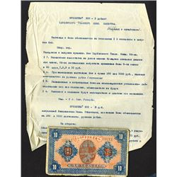 Harbin Temporary Business Bureau, ND ca. 1918 Banknote With Pogrebetsky notes in Russian.