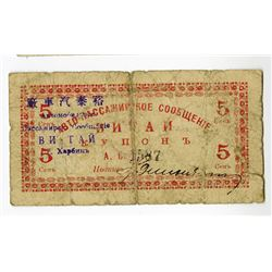 "Society ""VITAY"" For Auto Passengers, ND (ca.1918-20) Scrip Note from Japanese Occupation."