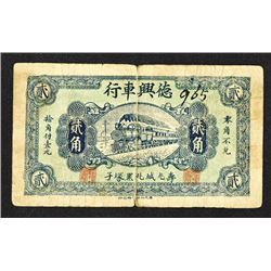 Pinkiang Chamber of Commerce 1917 Local Banknote.