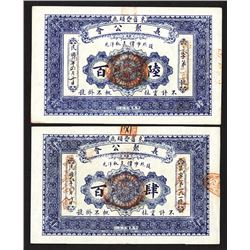China Private Bank Note Pair. ca.1920-30's.