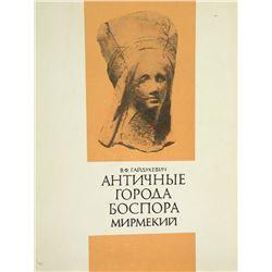 Ancient Bosporan Myrmekion