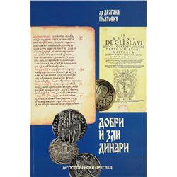 Medieval Serbian Monetary System
