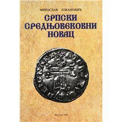 Medieval Serbian Coins