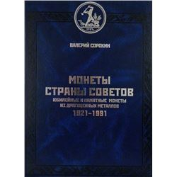 Sorokin on Soviet Commemorative Coins