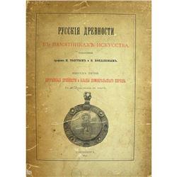 Tolstoï & Kondakov on Pre-Mongol Archaeology