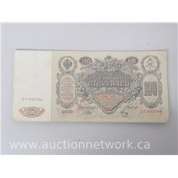 Russia (100) Large Paper Note