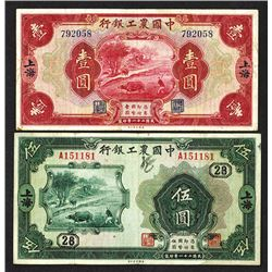 "Agricultural and Industrial Bank of China, 1932 ""Shanghai"" Issue."