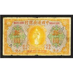 Commercial Bank of China, 1920 Issued Banknote.