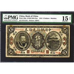 "Bank of China, 1912 ""Mukden - Manchuria"" Branch Issue Rarity."