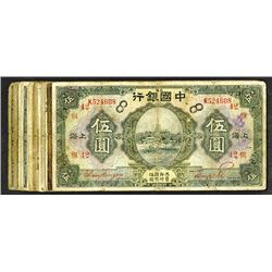 Bank of China, 1926 Issue. Shanghai.