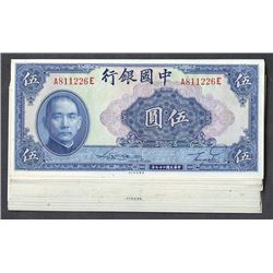 Bank of China. 1940 Issue.