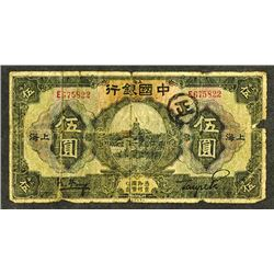 Bank of China. Counterfeit. 5 Yuan. 1926 Issue.