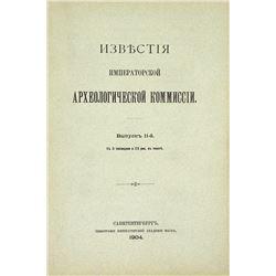 Bulychov on the Coinage of Riazan