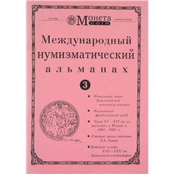 Important Series on Russian Numismatics