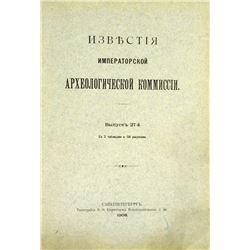 Oreshnikov on the Okulovo Hoard