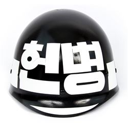North Korean Military Police Helmet from The Interview