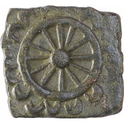 Copper Coin of Satkarni I of Satavahana Dynasty of Daunath Region.