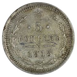 Russia 1915 5 Kopeks, Lightly toned - about Uncirculated