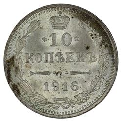 Russia 1916 10 Kopek, Choice Uncirculated
