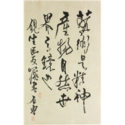 Chinese Calligraphy on Scroll Signed Shi Yong