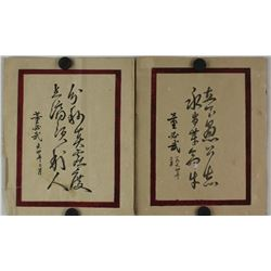 Ink on Paper Dong Biwu1886-1975 & Dated 1964